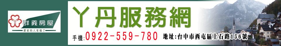 群義房屋-丫丹服務網(台中不動產)